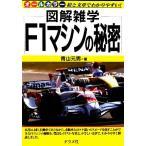 F1マシンの秘密 図解雑学/青山元男【著】