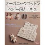 Yahoo!BOOKOFF Online ヤフー店オーガニックコットン    ベビー服とこもの/実用書(その他)