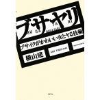 ブサヤリ ブサイクがかわいい女とヤル技術/横山建【著】