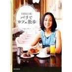 BOOKOFF Online ヤフー店で買える「ERIKO的パリでカフェ散歩/中村江里子【著】」の画像です。価格は198円になります。