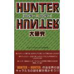 『ハンター×ハンター』大研究/HUNTER×HUNTER研究会【著】