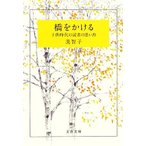 Yahoo!BOOKOFF Online ヤフー店橋をかける 子供時代の読書の思い出 文春文庫/美智子【著】