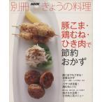 BOOKOFF Online ヤフー店で買える「豚こま・鶏むね・ひき肉で節約おかず/日本放送出版協会(その他」の画像です。価格は200円になります。