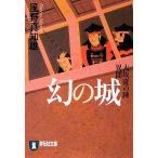幻の城 -大阪夏の陣異聞 新装版 祥伝社文庫の画像