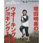 Yahoo!BOOKOFF Online ヤフー店増田明美のウォーキング&ジョギング入門/旅行・レジャー・スポーツ(その他)