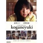 koganeyuki/倉科カナ,天野浩成,たかさきゆこ,古新舜(監督、脚本、VFX)