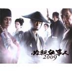 必殺仕事人2009 DVD-BOX上巻/東山紀之,松岡昌宏,大倉忠義,平尾昌晃(音楽)