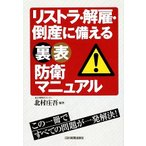 リストラ・解雇・倒産に備える裏表防衛マニュアル/北村庄吾【編著】