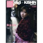digi+KISHIN magazine 福永ちな SHOGAKUKAN Visual MOOK/福永ちな(その他),篠山紀信(その他)