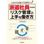 派遣社員のためのリスク管理と上手な働き方 これだけは知っておきたい! DO BOOKS/小