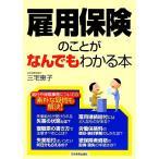 雇用保険のことがなんでもわかる本/三宅恵子【著】