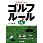 スポーツナビゴルフの画像