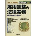 雇用調整の法律実務 労働条件変更から解雇/高谷知佐子(著者)