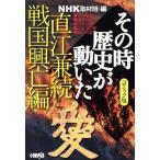 その時歴史が動いた 直江兼続と戦国興亡編 コミック版 NHK  HMB 特 2-51