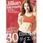 ジリアン マイケルズの30日間集中ダイエット  DVD