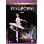 英国ロイヤル バレエ団 眠れる森の美女  プロローグ付 全3幕   DVD