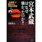 宮本武蔵は、なぜ強かったのか? 『五輪書』に隠された究極の奥義「水」/高岡英夫【著】