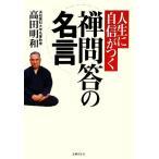 人生に自信がつく禅問答の名言/高田明和【著】