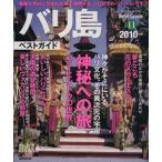 バリ島ベストガイド 2010年版/旅行・レジャー・