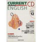 時事英語CURRENT ENGLISH CD'02−12月号/語学・会話(その他)