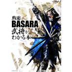 戦国BASARA武将がわかる本/戦国BASARA武将研究会【著】