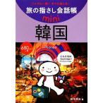 旅の指さし会話帳mini 韓国 韓国語