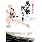 風が強く吹いている 新潮文庫/三浦しをん【著】