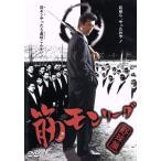 筋モンリーグ 野球篇/パンチ佐藤,松田敏幸