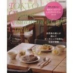 Yahoo!BOOKOFF Online ヤフー店東京オーガニックレストラン&カフェガイド/旅行・レジャー・スポーツ(その他)
