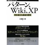 パターン、Wiki、XP 時を超えた創造の原則 WEB+DB PRESS plusシリーズ/江渡浩一郎【著】