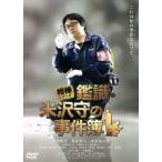 相棒シリーズ 鑑識 米沢守の事件簿  DVD