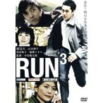 RUN3/渡辺大,山本博子,谷和憲,中村隆太郎(監督、編集)画像