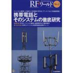 RFワ-ルド 無線と高周波の技術解説マガジン no.2  CQ出版 トランジスタ技術編集部