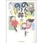 のんちゃんのり弁(新装版)(下) KCDX/入江喜和(著者)