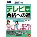 テレビ局合格への道(2011年版) マスコミ就職シリーズ/冨板敦【著】