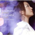 Ave Maria!〜シューベルト〜/平原綾香