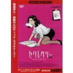 セクレタリー スペシャル エディション DVD KBBBF-8526