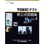 TOEICテスト新公式問題集 Vol.4