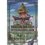 ドラゴンクエストIX 星空の守り人 公式ガイドブック(上巻) 世界編/ゲーム攻略本(その他)