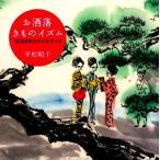 お洒落きものイズム 12カ月のスタイルブック/平松昭子【著】