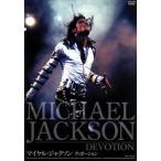 マイケル ジャクソン ディボーション DVD DVW-36