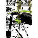 都市と星 ハヤカワ文庫SF/アーサー・C.クラーク【著】,酒井昭伸【訳】