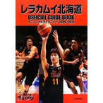 レラカムイ北海道オフィシャルガイドブック(2009‐2010)/北海道新聞社【編】