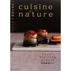 Yahoo!BOOKOFF Online ヤフー店cuisine nature 自然な料理 レストランチャオベッラのオーガニック料理教室から/島田伸幸【著】