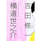 横道世之介/吉田修一【著】
