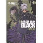 DARKER THAN BLACK 〜漆黒の花〜(1) ヤングガンガンC/岩原裕二(著者)