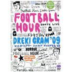 ドレキグラム'09/フットボールアワー