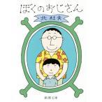 ぼくのおじさん 新潮文庫/北杜夫(著者)