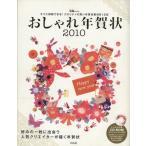 おしゃれ年賀状 2010/情報・通信・コンピュータ(その他)