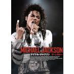 マイケル・ジャクソン:ザ・レガシー マイケルの遺産〜栄光と苦悩の軌跡を追う〜/マイケル・ジャクソン